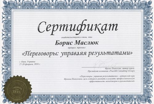 Сертификат центра лечения наркомании